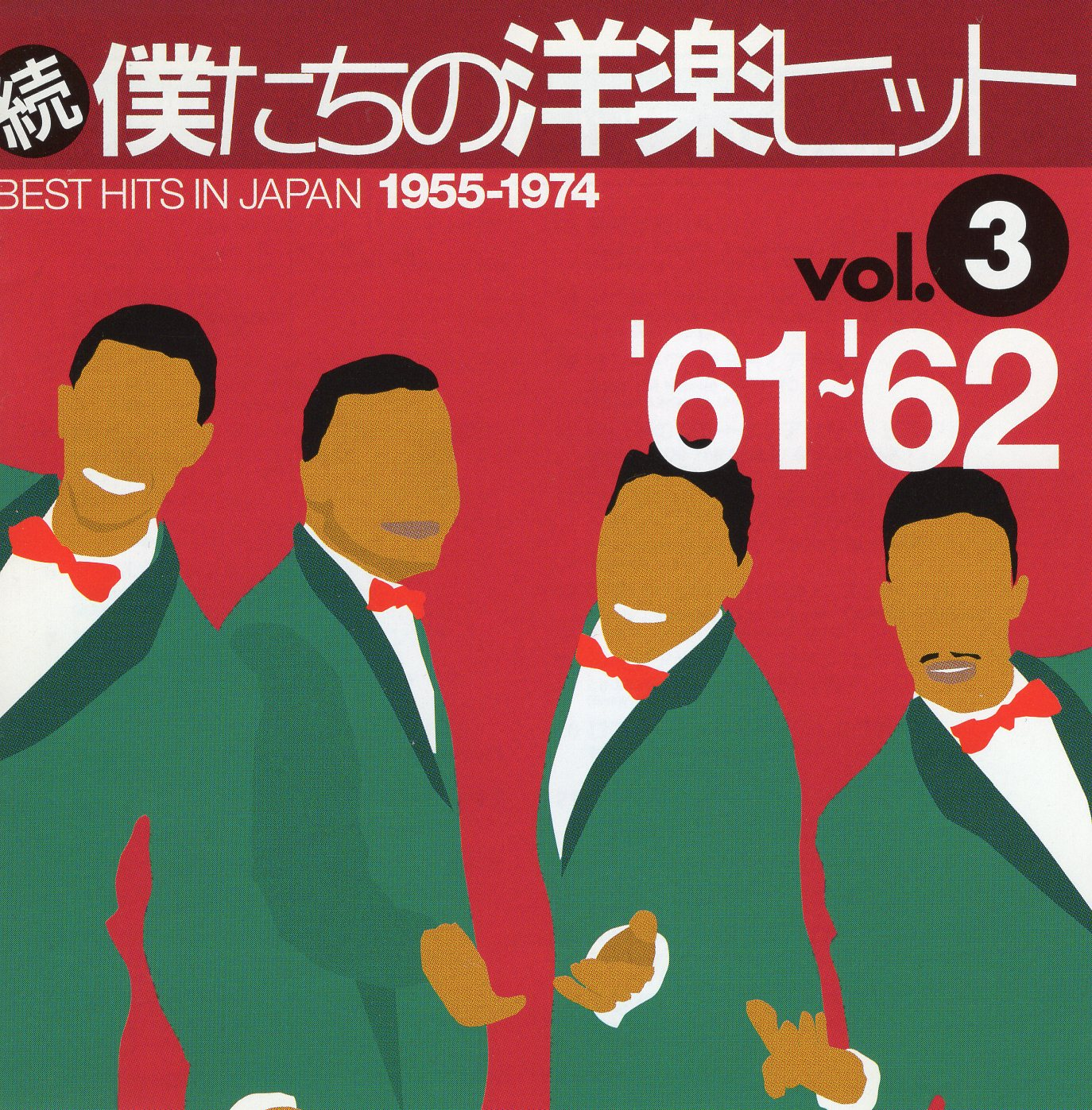 """The Best Hits in Japan 1955-1974 Vol.3"""