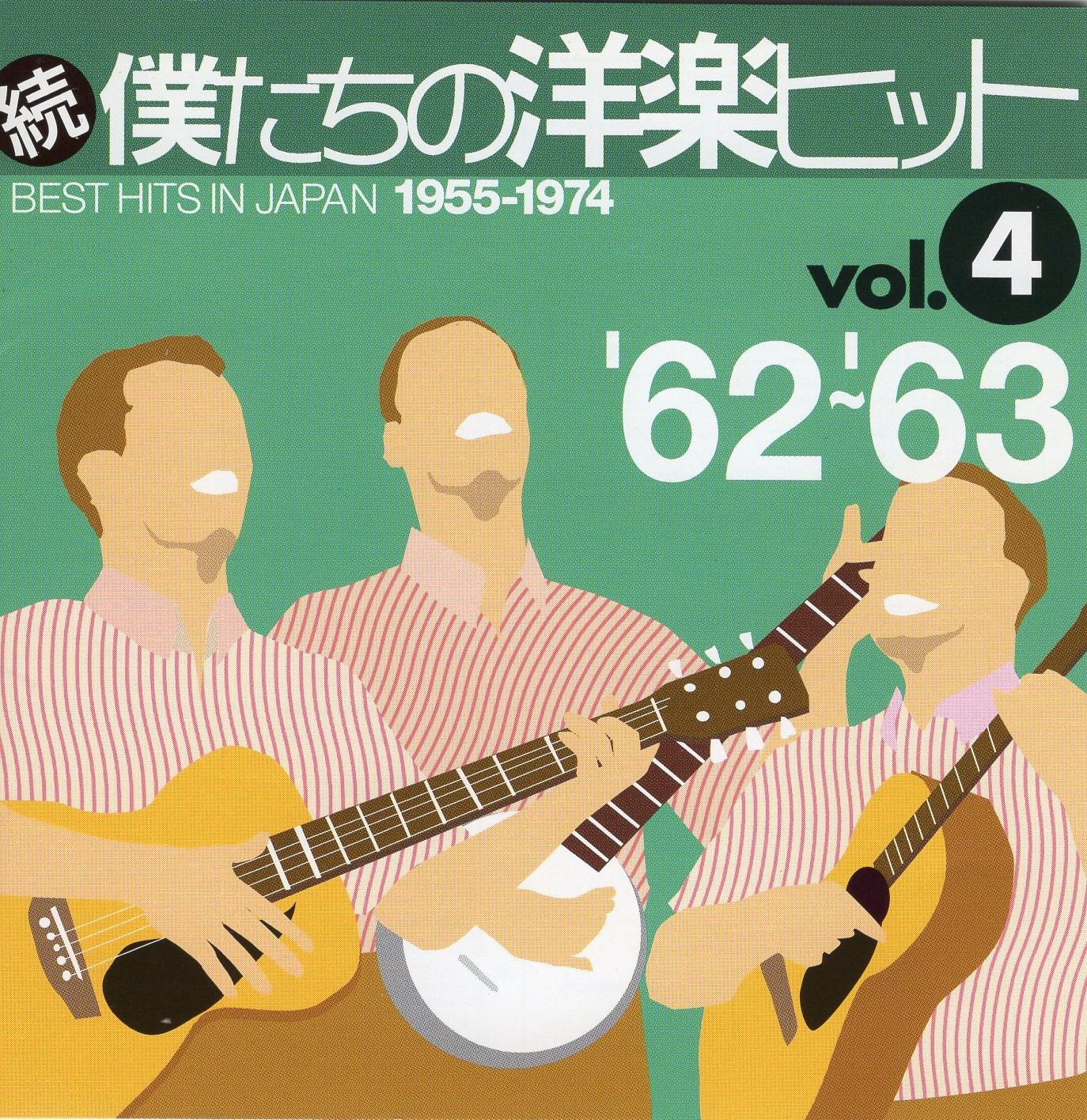 """The Best Hits in Japan 1955-1974 Vol.4"""